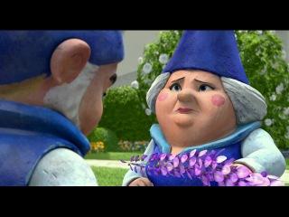 力 ������ � ��������� [Gnomeo & Juliet]